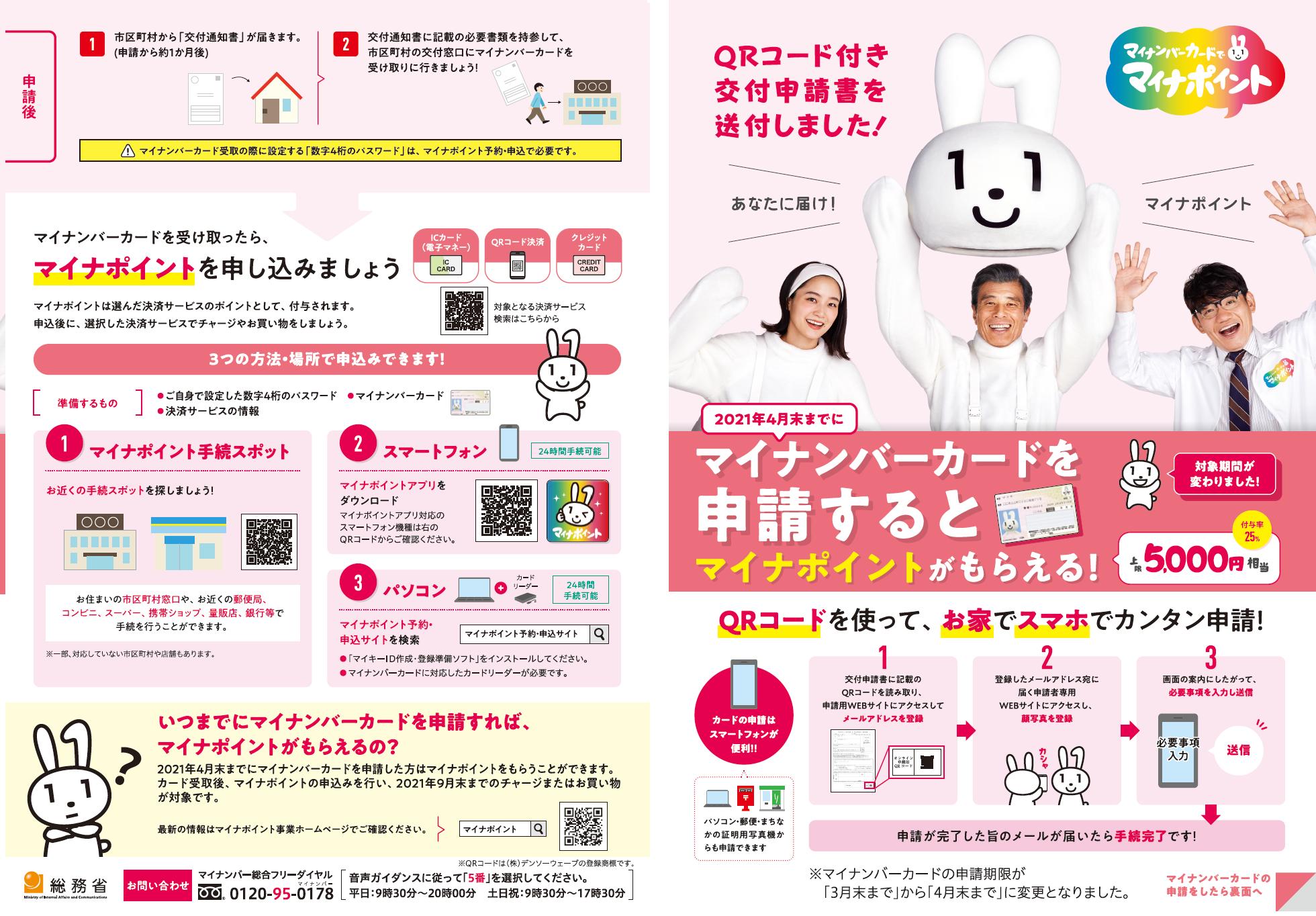 https://www.town.tadami.lg.jp/information/2021/04/05/mainapanhu.png